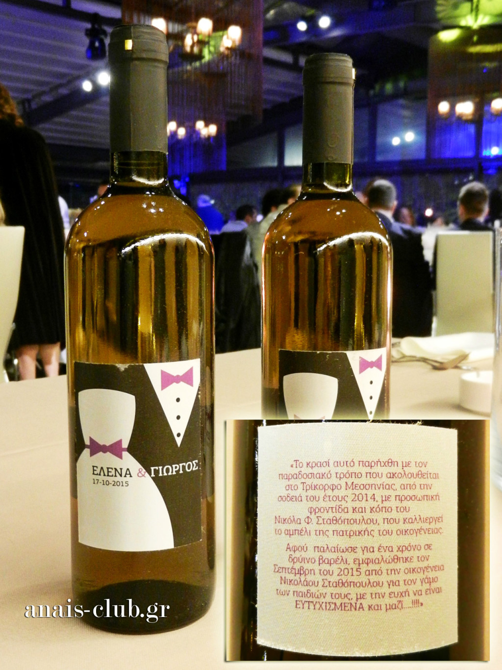 Το κρασί που σερβιριζόταν την βραδιά της δεξίωσης ήταν το κρασί που έφτιαξε και εμφιάλωσε με πολλή αγάπη η οικογένεια